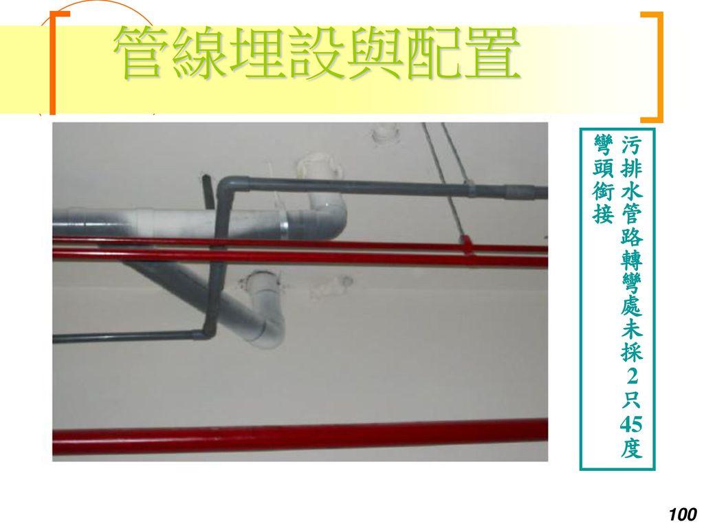 管線埋設與配置 污排水管路轉彎處未採2只45度彎頭銜接