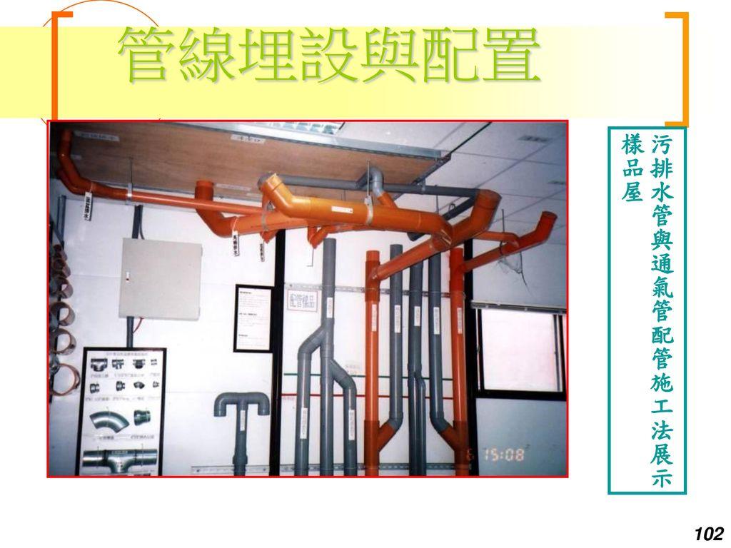 管線埋設與配置 污排水管與通氣管配管施工法展示樣品屋