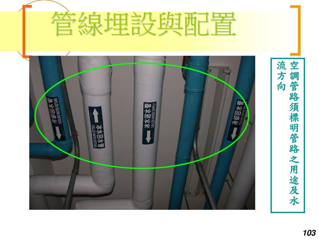管線埋設與配置 空調管路須標明管路之用途及水流方向