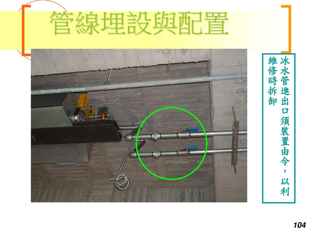 管線埋設與配置 冰水管進出口須裝置由令,以利維修時拆卸