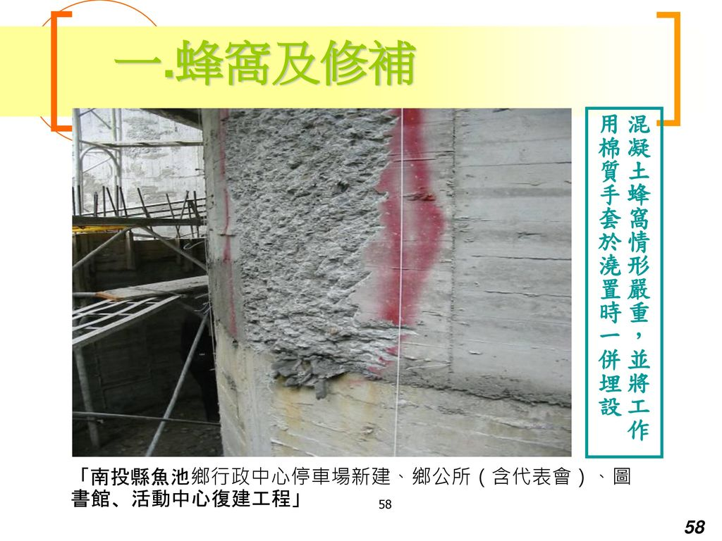 一.蜂窩及修補 混凝土蜂窩情形嚴重,並將工作用棉質手套於澆置時一併埋設