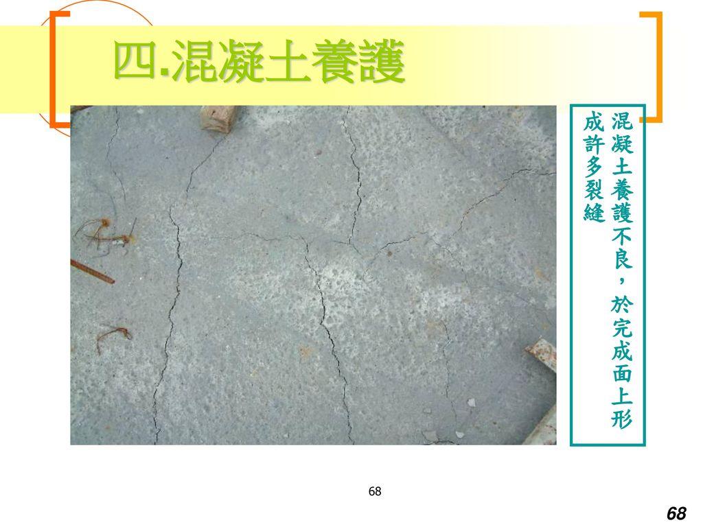 四.混凝土養護 混凝土養護不良,於完成面上形成許多裂縫 68