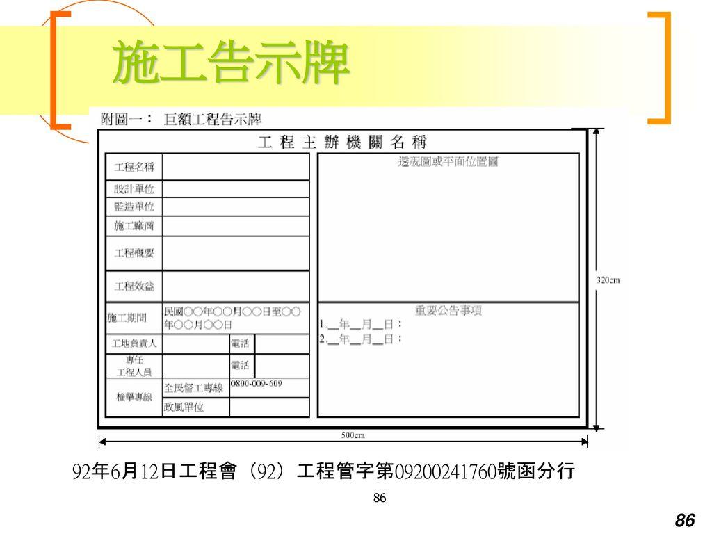 施工告示牌 92年6月12日工程會(92)工程管字第09200241760號函分行 86