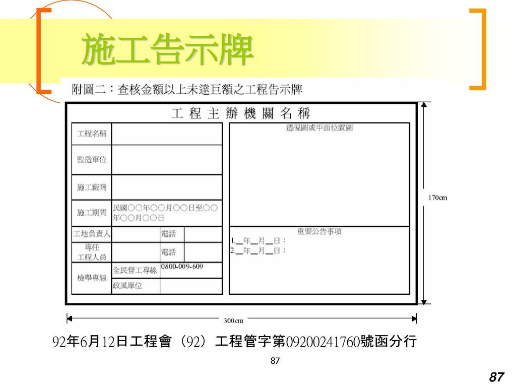 施工告示牌 92年6月12日工程會(92)工程管字第09200241760號函分行 87
