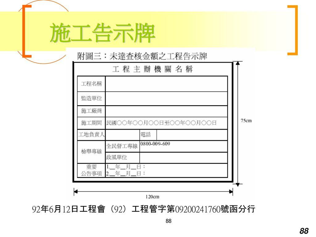 施工告示牌 92年6月12日工程會(92)工程管字第09200241760號函分行 88