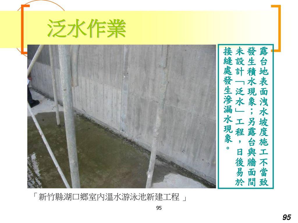 泛水作業 露台地表面洩水坡度施工不當致發生積水現象;另露台與牆面間未設計「泛水」工程,日後易於接縫處發生滲漏水現象。