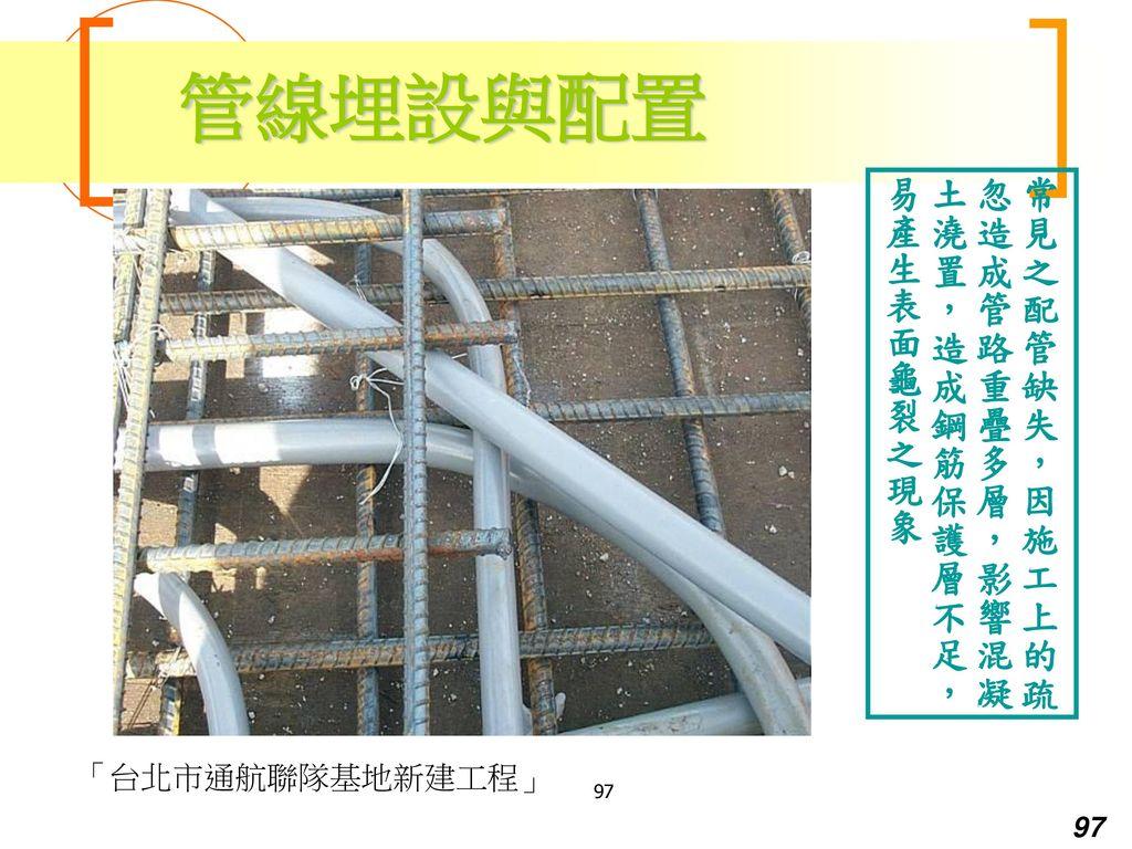 管線埋設與配置 常見之配管缺失,因施工上的疏忽造成管路重疊多層,影響混凝土澆置,造成鋼筋保護層不足,易產生表面龜裂之現象