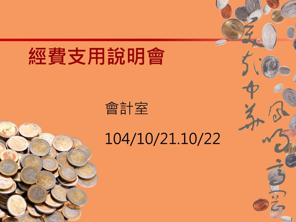 經費支用說明會 會計室 104/10/21.10/22