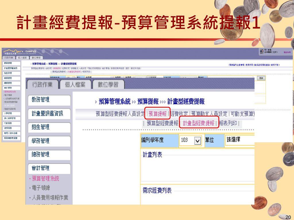 計畫經費提報-預算管理系統提報1