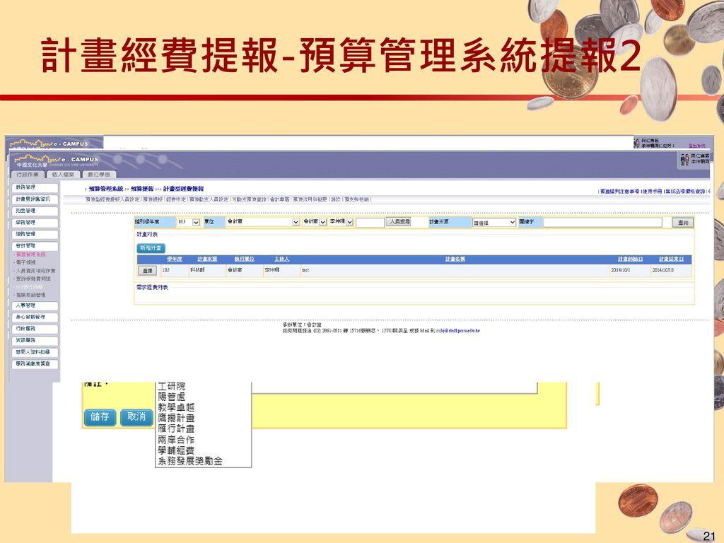 計畫經費提報-預算管理系統提報2