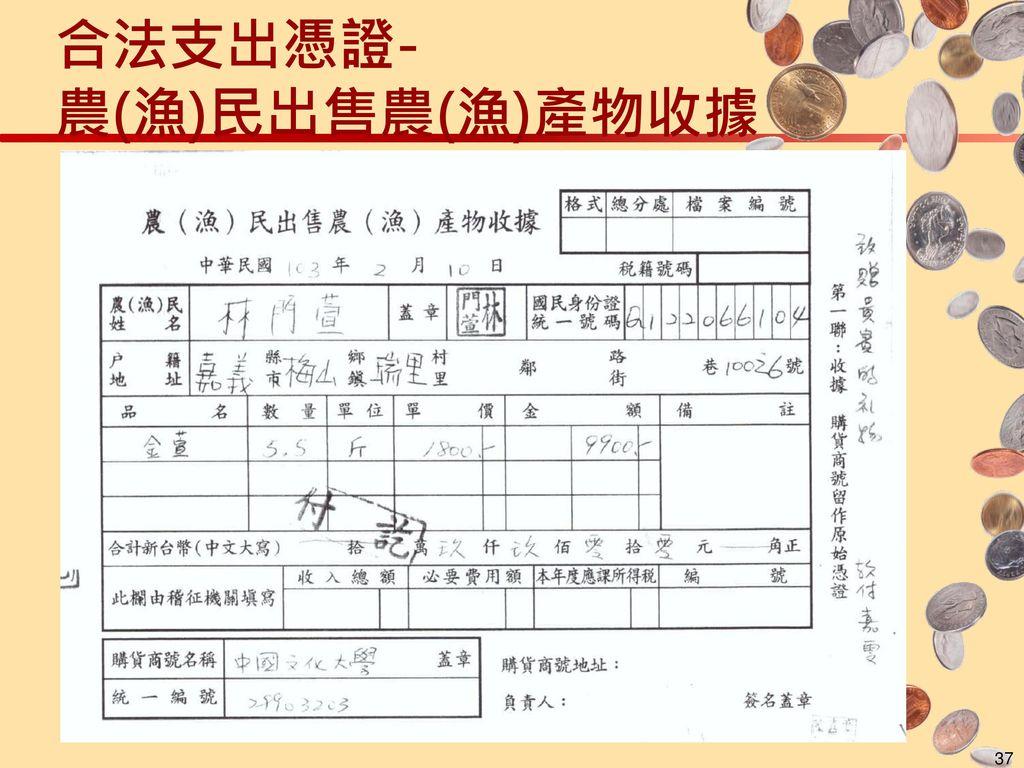 合法支出憑證- 農(漁)民出售農(漁)產物收據