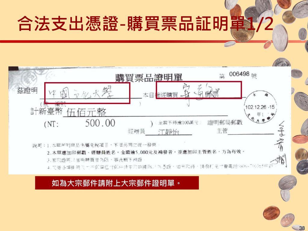 合法支出憑證-購買票品証明單1/2 如為大宗郵件請附上大宗郵件證明單。
