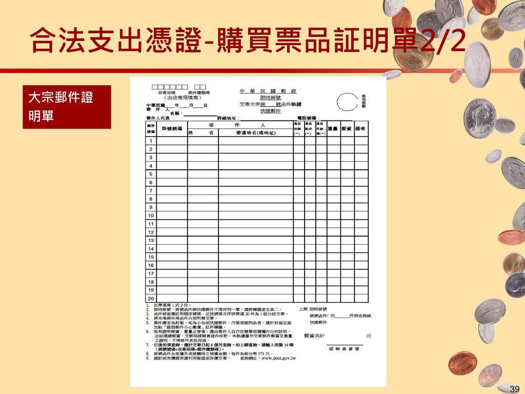 合法支出憑證-購買票品証明單2/2 大宗郵件證明單