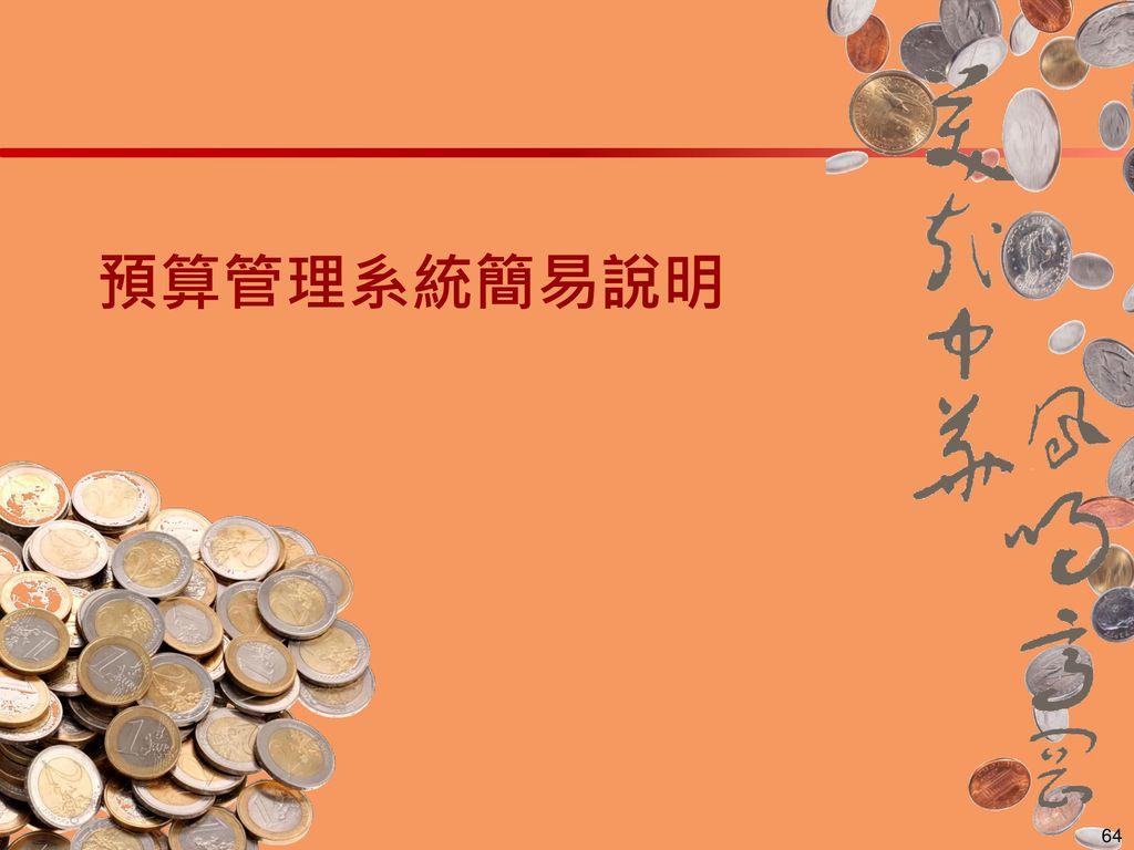 預算管理系統簡易說明