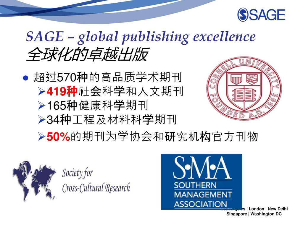SAGE – global publishing excellence 全球化的卓越出版