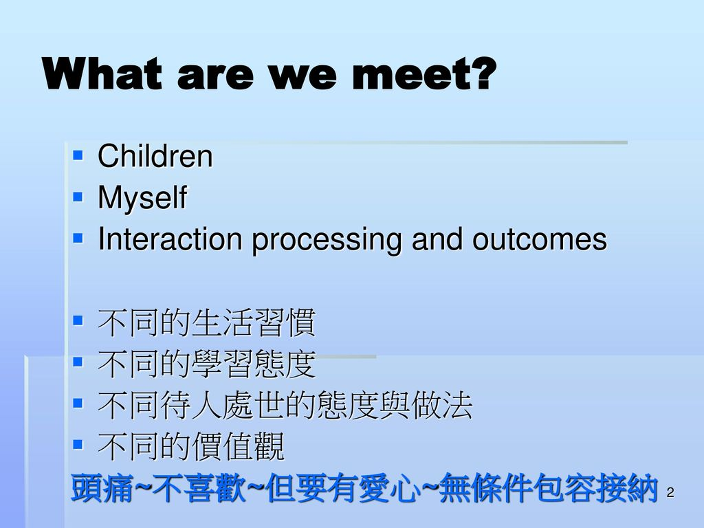 What are we meet Children Myself Interaction processing and outcomes