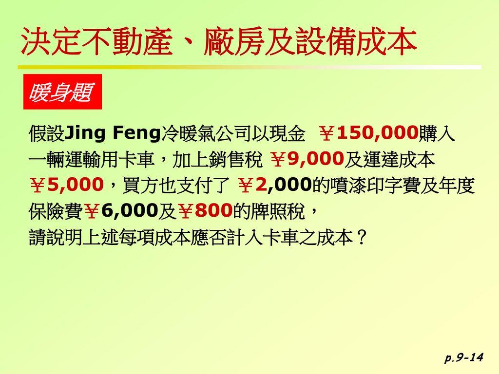 決定不動產、廠房及設備成本 暖身題 假設Jing Feng冷暖氣公司以現金 ¥150,000購入