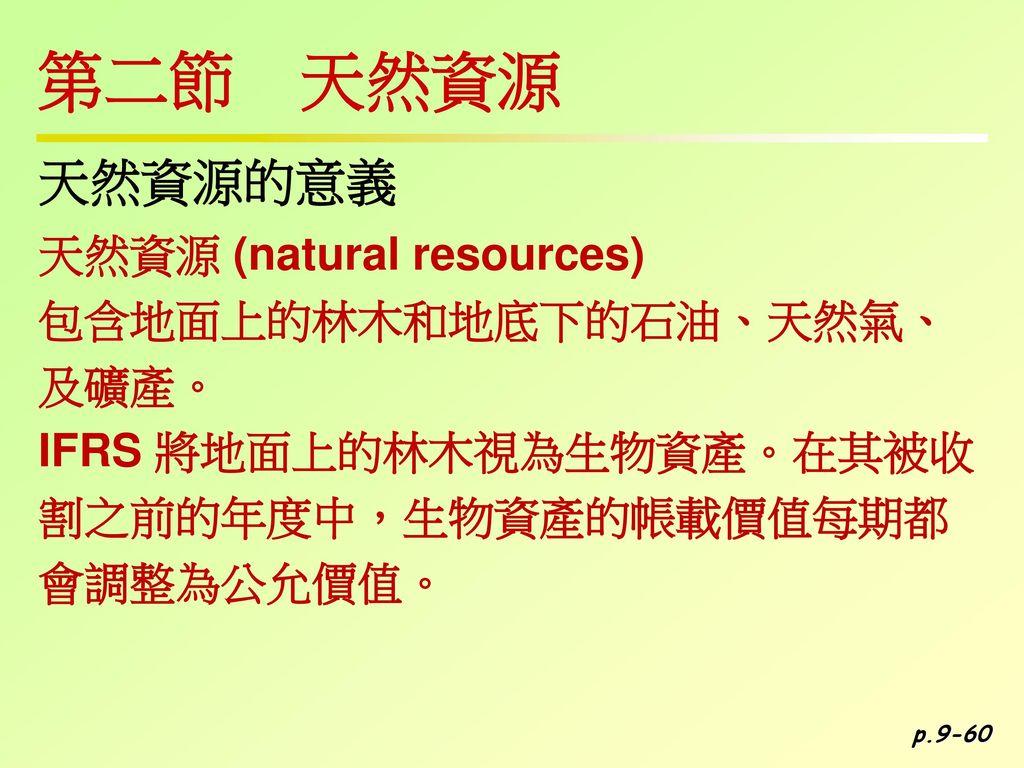第二節 天然資源 天然資源的意義 天然資源 (natural resources) 包含地面上的林木和地底下的石油、天然氣、 及礦產。