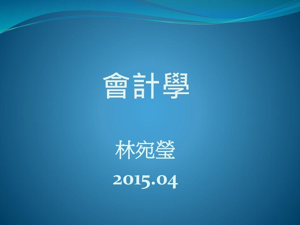 會計學 林宛瑩 2015.04
