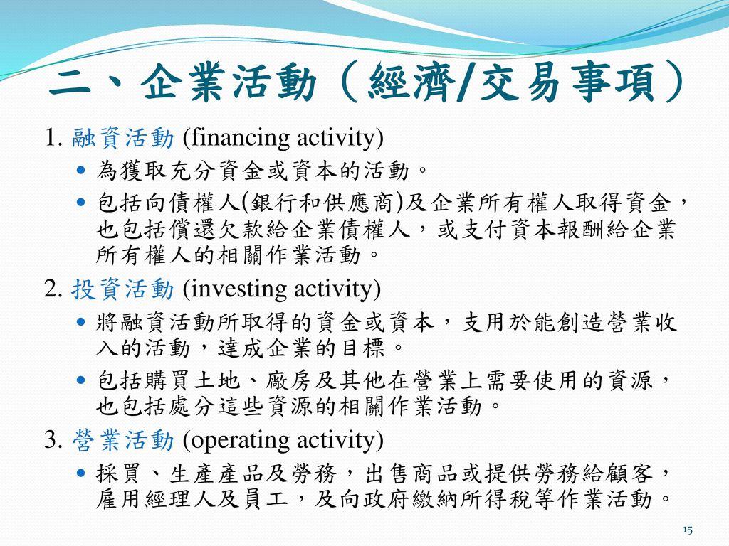 二、企業活動(經濟/交易事項) 1. 融資活動 (financing activity)