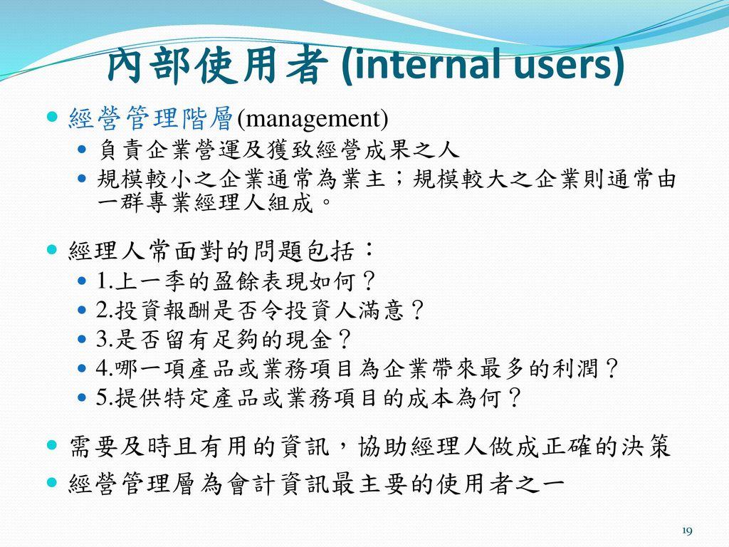 內部使用者 (internal users)