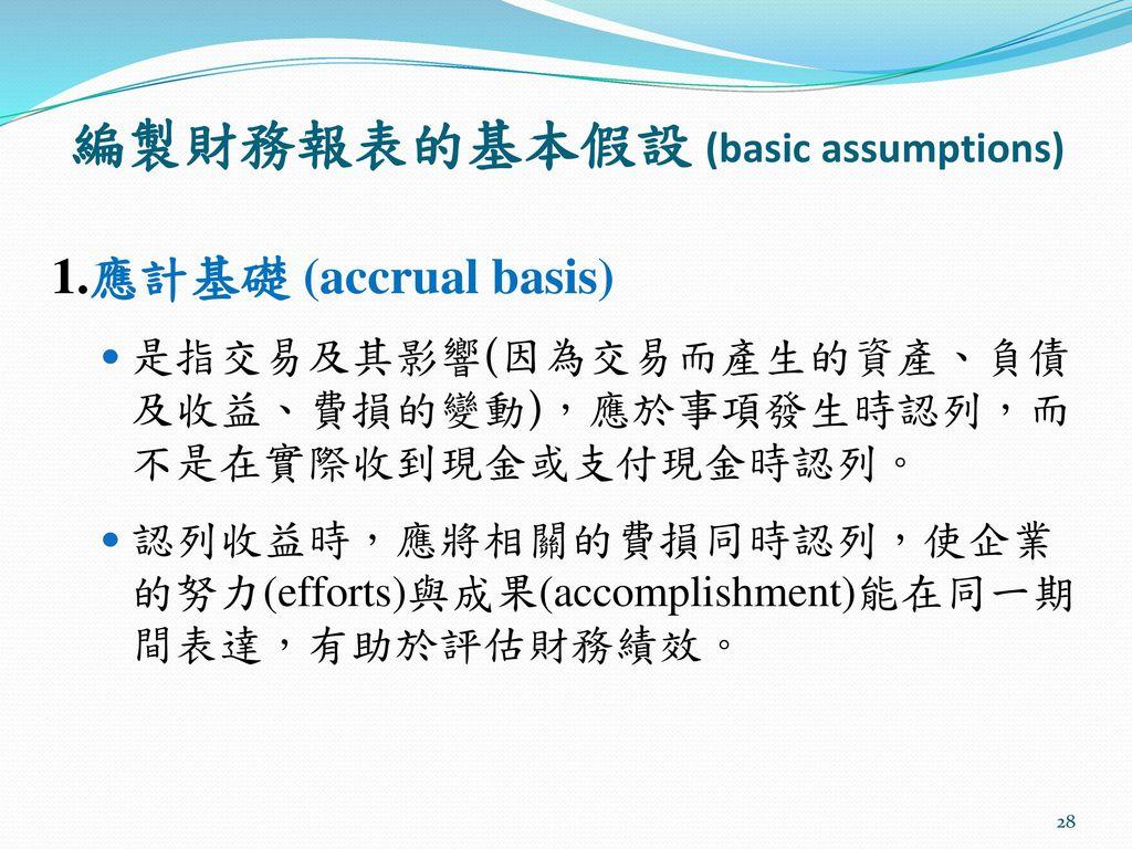 編製財務報表的基本假設 (basic assumptions)