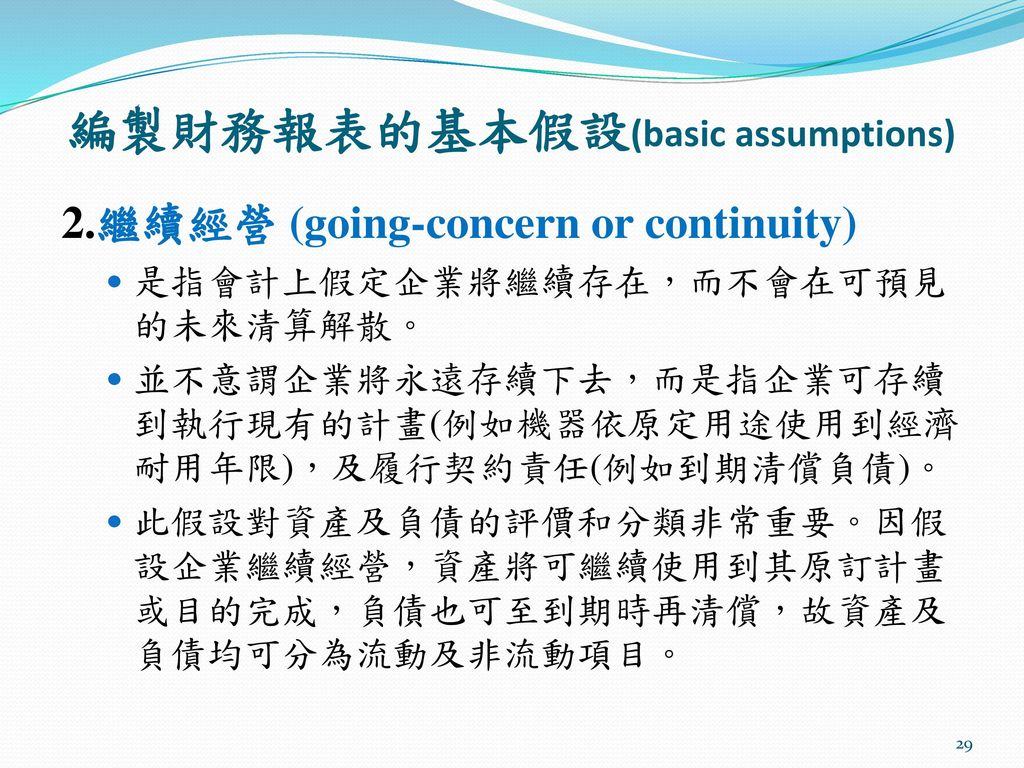編製財務報表的基本假設(basic assumptions)