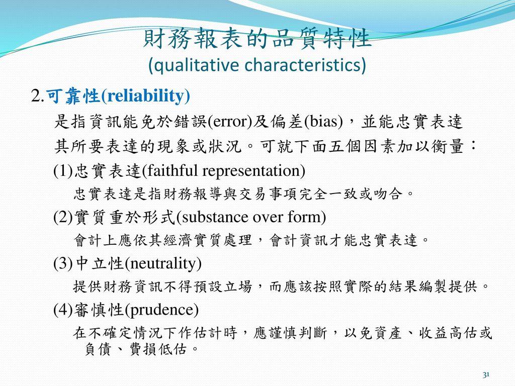 財務報表的品質特性 (qualitative characteristics)