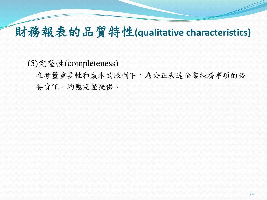 財務報表的品質特性(qualitative characteristics)