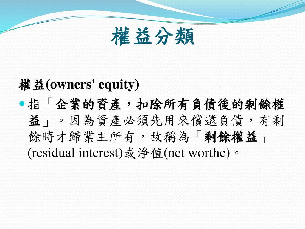 權益分類 權益(owners equity)