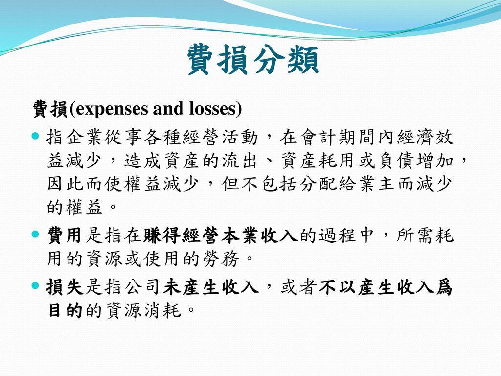 費損分類 費損(expenses and losses)
