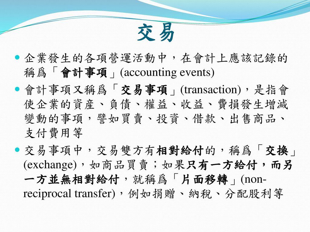 交易 企業發生的各項營運活動中,在會計上應該記錄的稱爲「會計事項」(accounting events)