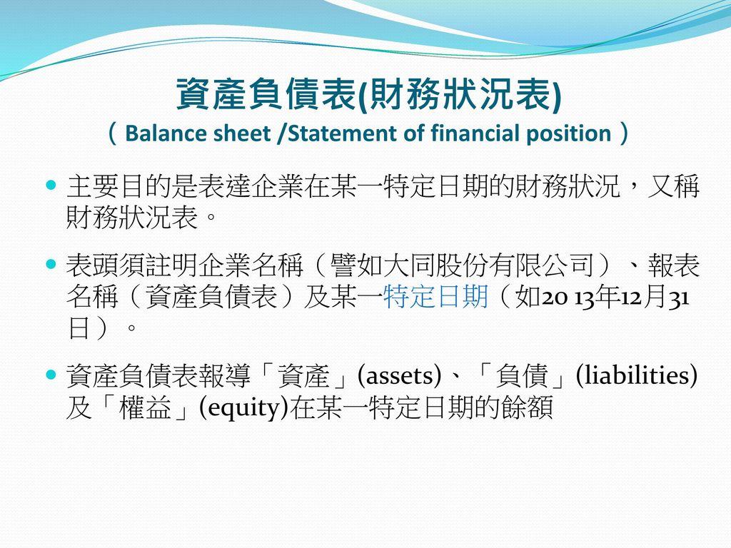 資產負債表(財務狀況表) (Balance sheet /Statement of financial position)