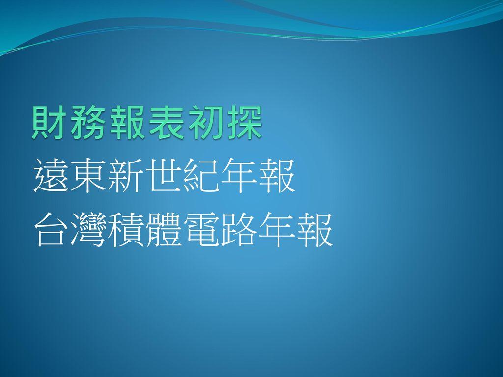 財務報表初探 遠東新世紀年報 台灣積體電路年報