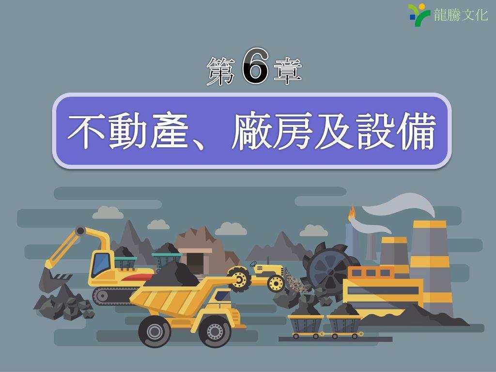 龍騰文化 6 第 章 不動產、廠房及設備