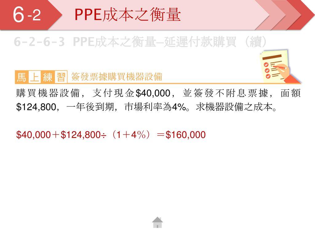 6 5 -2 PPE成本之衡量 6-2-6-3 PPE成本之衡量─延遲付款購買(續)