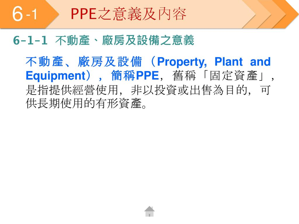 6 -1 PPE之意義及內容 6-1-1 不動產、廠房及設備之意義