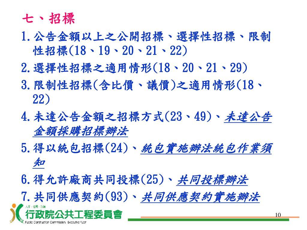 七、招標 1.公告金額以上之公開招標、選擇性招標、限制性招標(18、19、20、21、22)