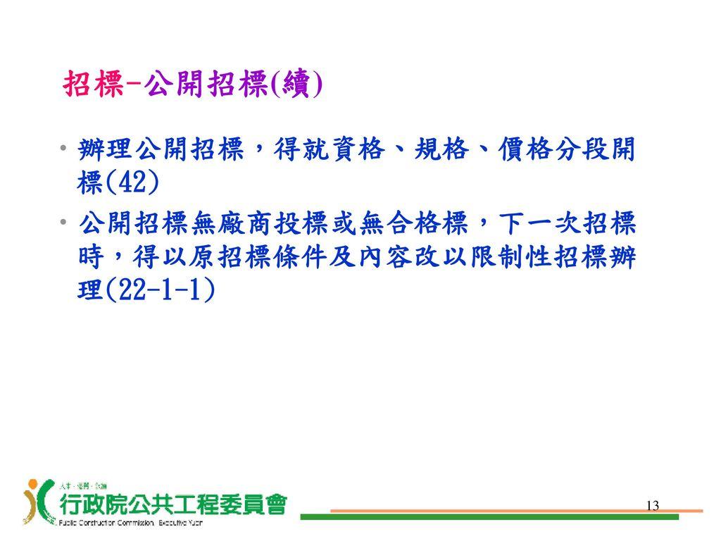 招標-公開招標(續) 辦理公開招標,得就資格、規格、價格分段開標(42)