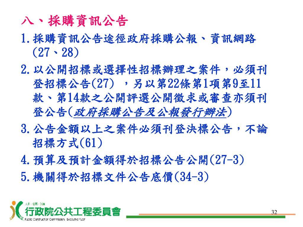 八、採購資訊公告 1.採購資訊公告途徑政府採購公報、資訊網路 (27、28)