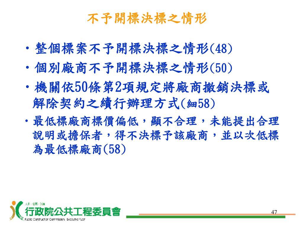 機關依50條第2項規定將廠商撤銷決標或解除契約之續行辦理方式(細58)