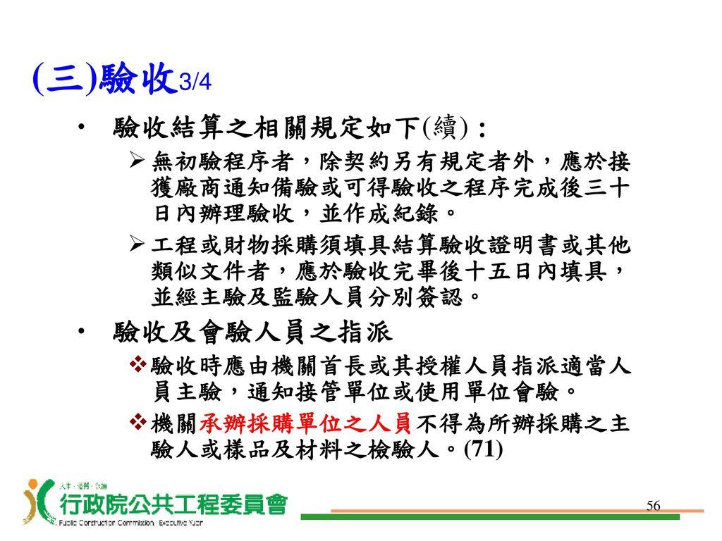 (三)驗收3/4 驗收結算之相關規定如下(續) : 驗收及會驗人員之指派