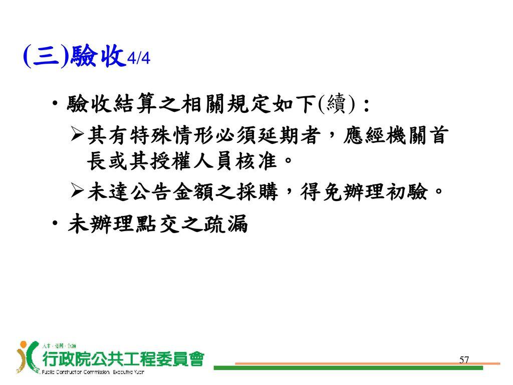 (三)驗收4/4 驗收結算之相關規定如下(續) : 未辦理點交之疏漏 其有特殊情形必須延期者,應經機關首長或其授權人員核准。
