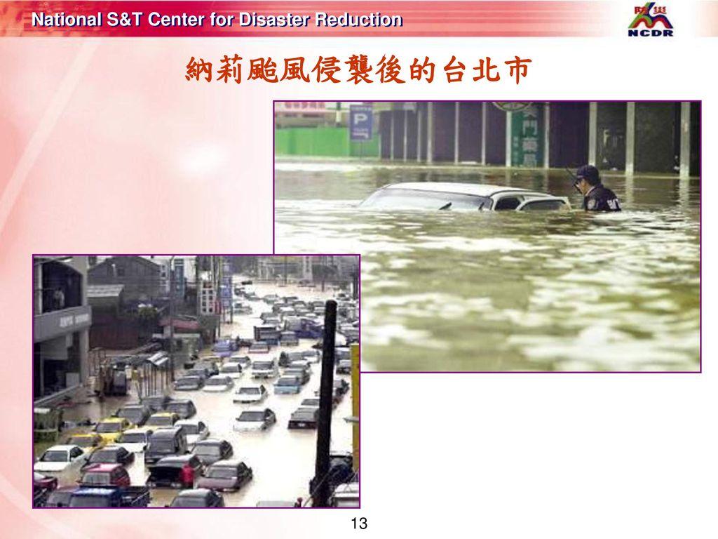 納莉颱風侵襲後的台北市