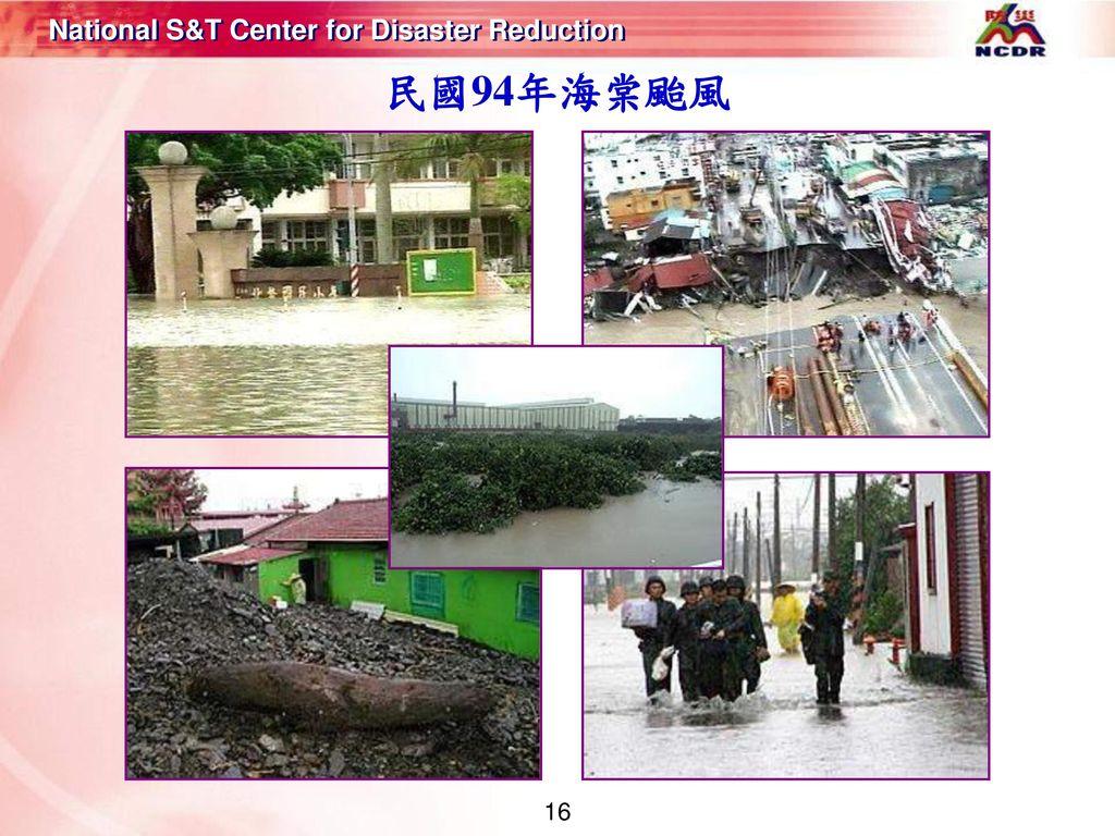 民國94年海棠颱風