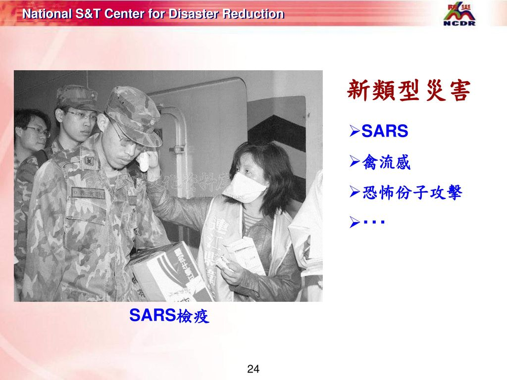 新類型災害 SARS 禽流感 恐怖份子攻擊 ‧‧‧ SARS檢疫