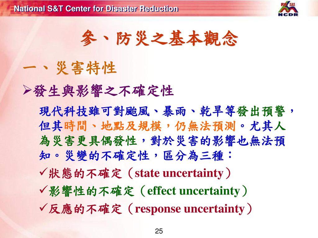 參、防災之基本觀念 一、災害特性 發生與影響之不確定性