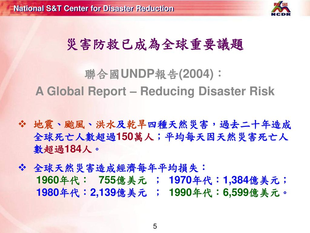 A Global Report – Reducing Disaster Risk