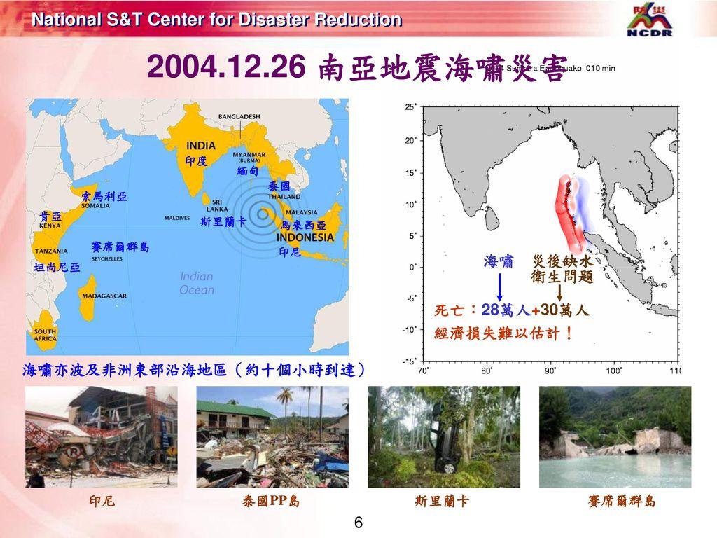 2004.12.26 南亞地震海嘯災害 海嘯 災後缺水 衛生問題 死亡:28萬人+30萬人 經濟損失難以估計!