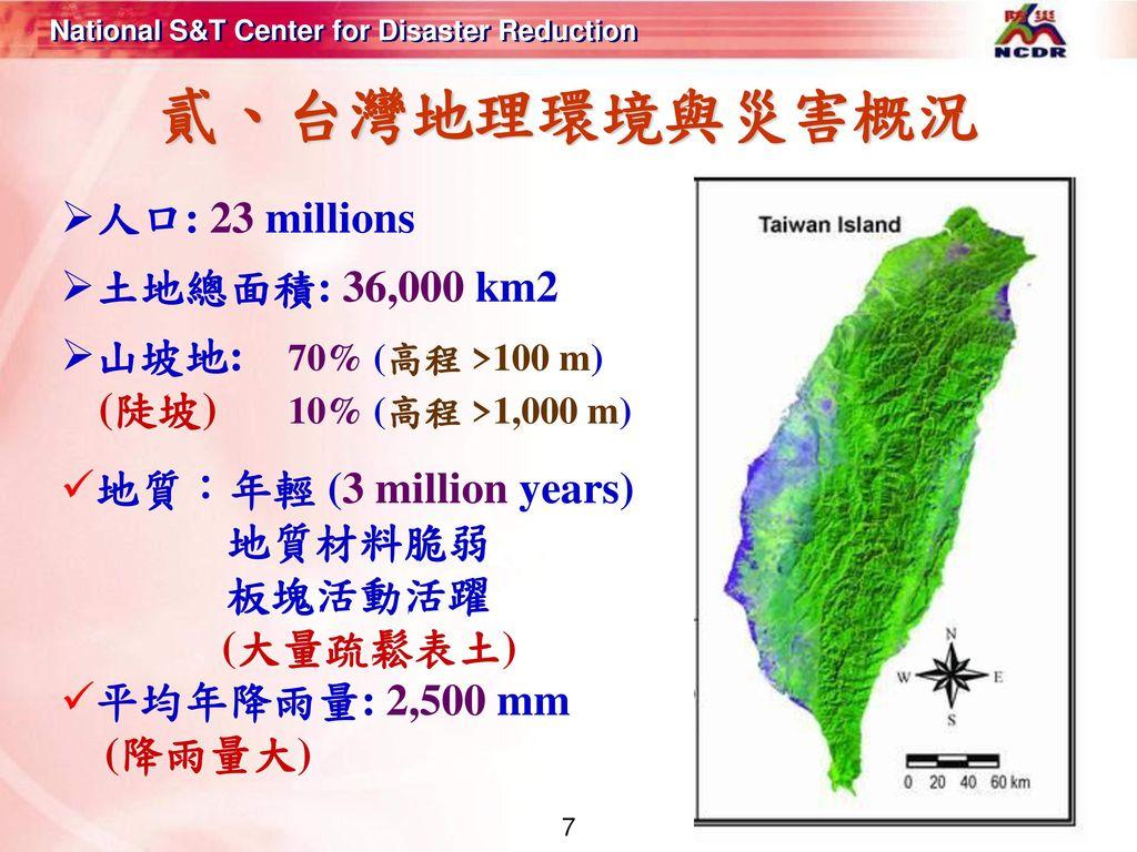 貳、台灣地理環境與災害概況 人口: 23 millions 土地總面積: 36,000 km2